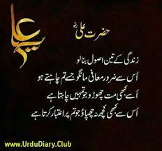 Best Aqwal Hazrat Ali Ra Images