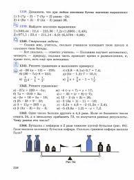 Решение уравнений Учебник по математике класс Виленкин ответы Учебник по математике 6 класс Виленкин Решение уравнений страница 234