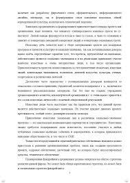 Рефераты на заказ студентам БЕЛГУ всех курсов и факультетов  Пример реферата по психологии
