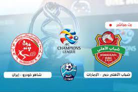 مشاهدة مباراة شباب الاهلي دبي وشاهر خودرو بث مباشر اليوم 17-9-2020 في دوري  ابطال اسيا