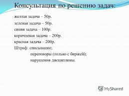 Презентация на тему По теме Решение текстовых задач класс  4 Консультация