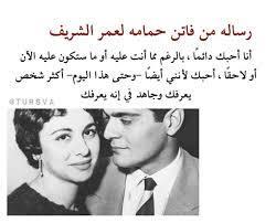عمر الشريف و فاتن حمامة 🕊🤍
