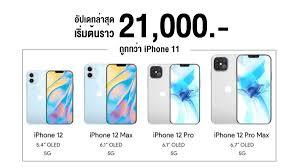 หลุด iPhone 12 ทั้ง 4 รุ่น รองรับ 5G เริ่มต้นราว 21,000 บาท ถูกกว่า iPhone  11