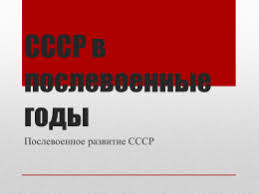 Контрольная работа по теме Советский Союз в послевоенный Контрольная работа по теме Советский Союз в послевоенный В первый год после войны руководство страны