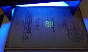 Купить настоящий диплом с занесением в реестр ry diplomer com Где купить настоящий диплом