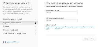 Все об изменении параметров apple id Простоmac Зайдите на страницу управления apple id и авторизуйтесь 2 В разделе Пароль и безопасность ответьте на контрольные вопросы