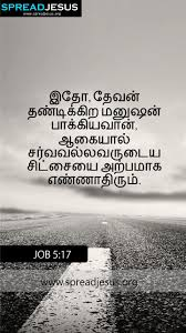 Motivational Bible Quotes In Tamil Best Quotes For Your Life