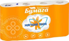 Купить <b>Туалетная бумага Мягкий знак</b> 8 рулонов 2 слоя с ...