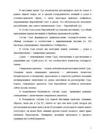 Суд Европейского Союза История становления и структура Суда  Реферат Суд Европейского Союза 5