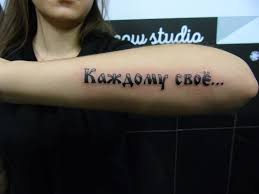 тату надписи со смыслом для девушек и мужчин 130 фото