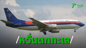 ช็อก เครื่องบินอินโดนีเซียสูญหายหลังขึ้นบิน หวั่นตกทะเลพร้อม 62 ชีวิต