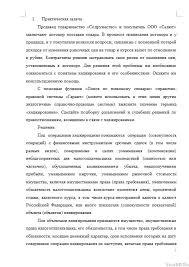 Правоведение контрольная работа вариант Контрольные работы  Правоведение контрольная работа вариант 15 17 01 15