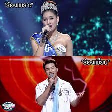 ใครเดาถูกกันบ้าง?... - I Can See Your Voice Thailand