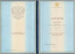 Как выглядит диплом установленного образца Как выглядит диплом установленного образца Москва