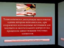 Как написать докторскую диссертацию в Дзержинске Написание  Цены на контрольные работы в Уренгое