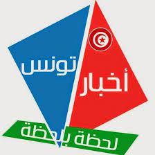 اخبار تونس 24/24 * المخابرات التونسية * - Home