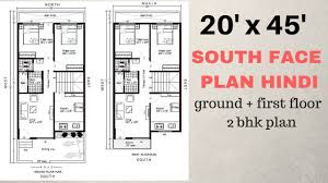 20 x 45 ground first 2bhk south face plan explain in hindi house plan