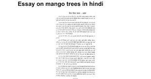 essay on mango trees in hindi google docs
