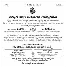 Andhra Wedding Card Designs Telugu Card Sample Wordings
