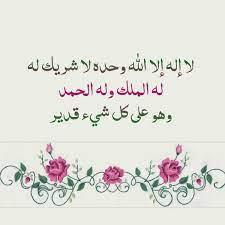 لا إله إلا الله وحده لا شريك له له الملك وله الحمد وهو على كل شيء قدير |  Home decor decals, Doa islam