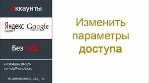 Изменить пароль и к вопрос в Яндекс Директ смотреть онлайн видео  Изменить пароль и к вопрос в Яндекс Директ смотреть онлайн видео от Аккаунты Без НДС Яндекс Директ google adwords в хорошем качестве