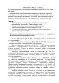 Рабочая программа по физике класс часа Мякишев Рабочая программа по физике 10 класс 2 часа Мякишев