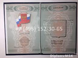 Купить диплом училища ПТУ в Москве Диплом ПТУ 2008 2016 года