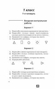 из для Математика класс Итоговые контрольные работы  Иллюстрация 8 из 15 для Математика 1 4 класс Итоговые контрольные работы Узорова Нефедова Лабиринт книги