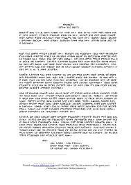 amharic pdf poem by gemoraw