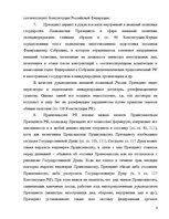 Контрольная работапо конституционному праву id  referats Контрольная работапо конституционному праву 8