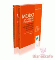 Купить комплект учебных материалов ДипНРФ Диплом по налогам  МСФО основные положения Подготовка международной финансовой отчетности Часть 1 2