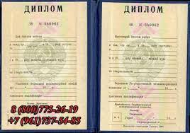 Диплом высшем образовании москва жд Диплом высшем образовании москва жд Москва
