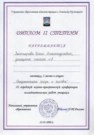 День сегодняшний ученик вчерашнего Мои ученики моя гордость  3 место на vi областной научно практической конференции исследовательских работ школьников Экология Кузбасса г Кемерово диплом
