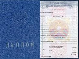 Купить диплом белорусского ВУЗа в Самаре Диплом Белорусского ВУЗа