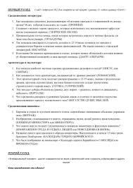 Контрольная работа по МХК за ii четверть класс  ПЕРВЫЙ РАУНД Средневековая литература