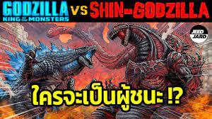 ก็อตซิลล่า VS ชินก็อตซิลล่า ใครจะเป็นผู้ชนะ!? - YouTube