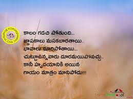 Dont Think Too Much About Cheater In Telugu