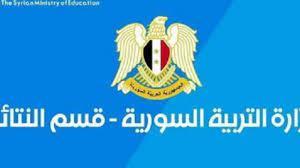 """نتائج التاسع سوريا 2021 عبر موقع وزارة التربية السورية """"moed.gov.sy"""" شهادة  التعليم الأساسي حسب الاسم - نبأ مصر"""