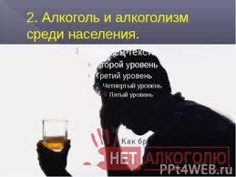 Алкоголизм как девиантное поведение курсовая Как бросить пить   Алкоголизм как девиантное поведение курсовая фото 58