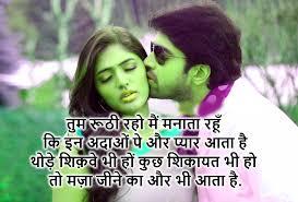 136 romantic hindi shayari images pics