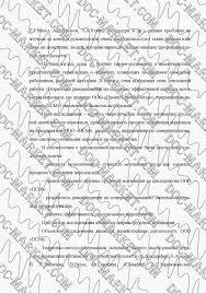 Дипломная работа Разработка рекомендаций по повышению  диплом разработка эффективной системы мотивации персонала