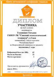 Всероссийская дистанционная олимпиада по математике Сакский  img123 1 124