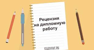 Блог компании ru Еженедельные статьи на различные темы  Образец рецензии на дипломную работу по педагогике