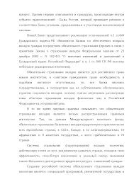 Система страхования вкладов физических лиц в Российской Федерации  Это только предварительный просмотр