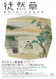 essays in idleness enjoying classical literature through art at  essays in idleness enjoying classical literature through art at suntory museun of art mid town akasaka tokyo