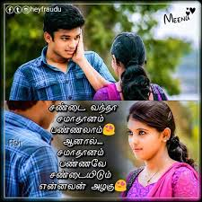 Friends Are Try To Irritate Others Or Jealous Related Images In Tamil Movies In Friendship