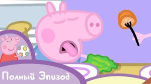 Свинка Пеппа - S01 E34 Обед (Серия целиком) - YouTube