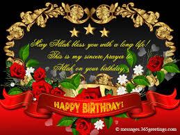 Islamic Birthday Wishes 365greetingscom