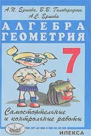 Алгебра класс Самостоятельные и контрольные работы Алла  Самостоятельные и контрольные работы