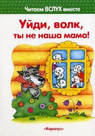 Уйди волк, ты не наша мама. 3-5 лет - <b>Васюкова Н</b>.Е. | Купить ...